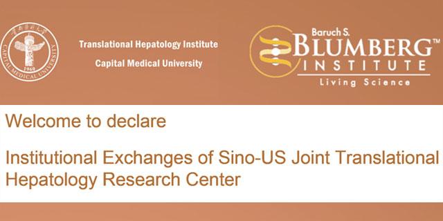 中美肝病联合转化医学研究中心人才培养项目